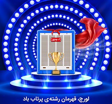 کانون ایران نوین